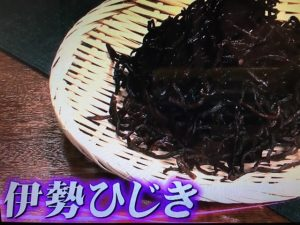 伊勢ひじき 画像