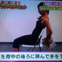 楽やせ・部分痩せダイエットポーズ【解決ナイナイアンサー】